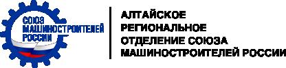 СоюзМаш России. Алтайский край